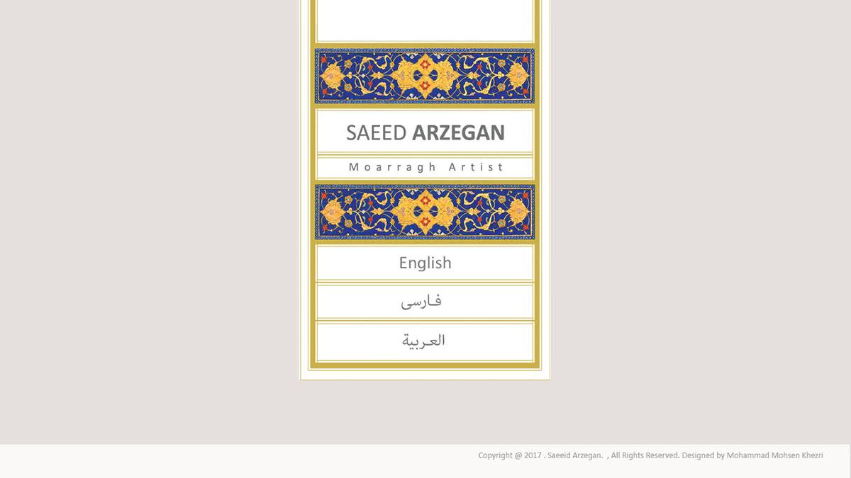 طراحی وب سایت سعید ارزگان