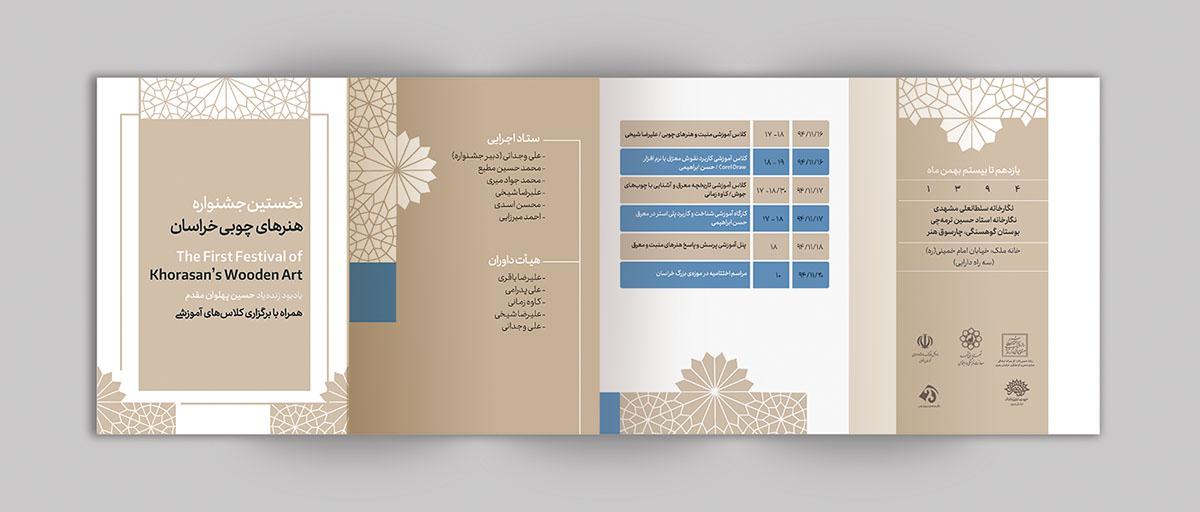 طراحی بروشور جشنواره هنرهای چوبی خراسان