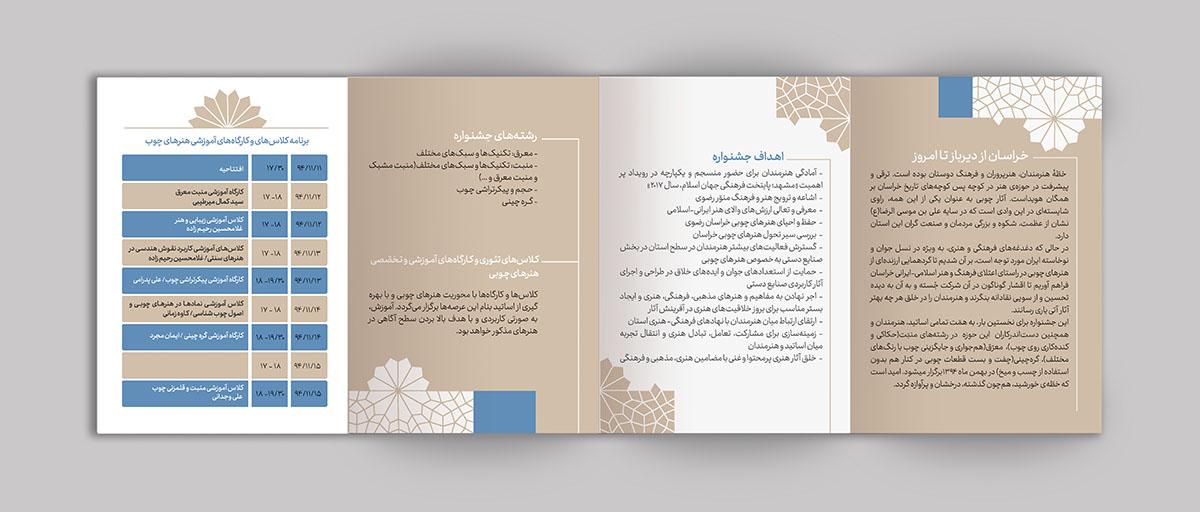 طراحی بروشور جشنواره هنرهای چوبی استان خراسان