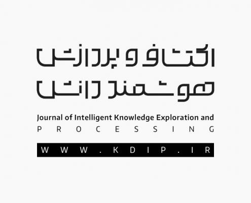 طراحی عنوان نشریه اکتشاف دانش - موسسه فردوس