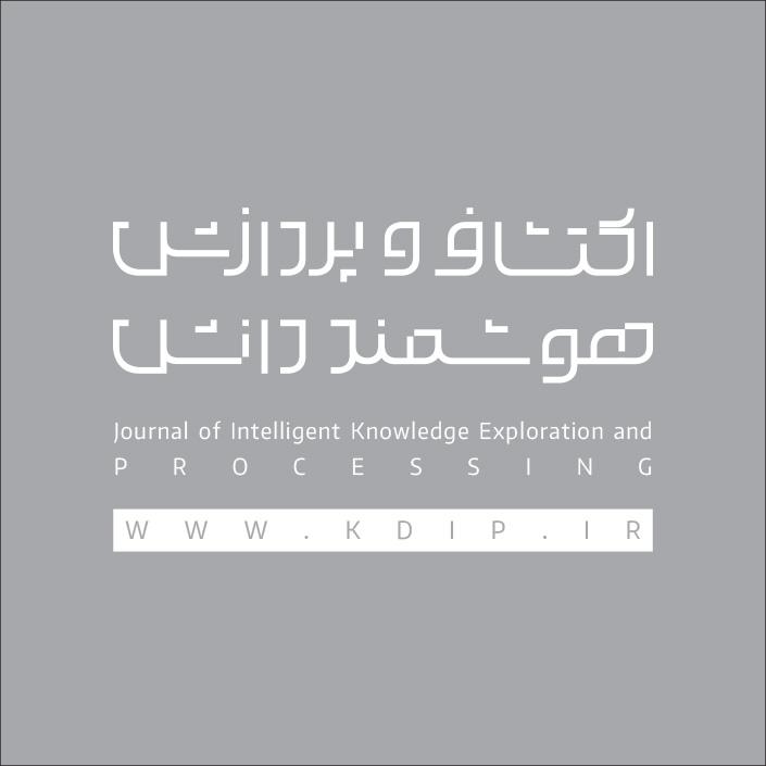 طراحی نام نشریه فصلنامه اکتشاف دانش