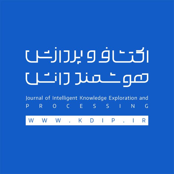 طراحی لوگوتایپ نشریه - اکتشاف پردازش دانش